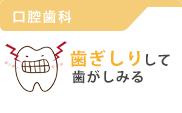 歯ぎしり・歯がしみる